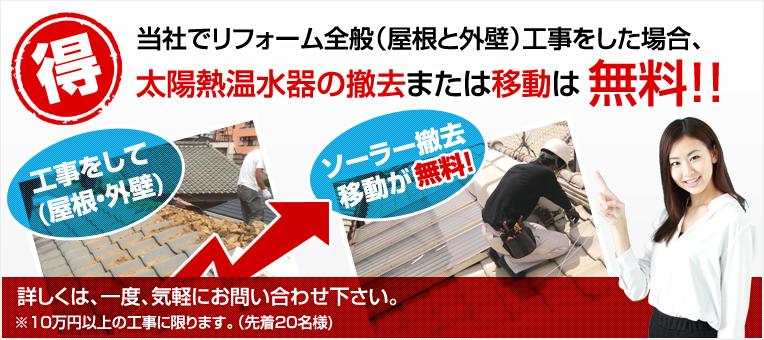 屋根・外壁工事をして太陽熱温水器の撤去・移動が無料